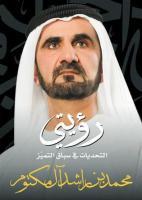 H.H. Sheikh M.B.R. Al Maktoum